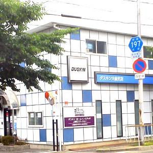 ダスキン ライフケア 上野芝ステーション