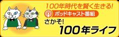 さかそ!100年ライフ